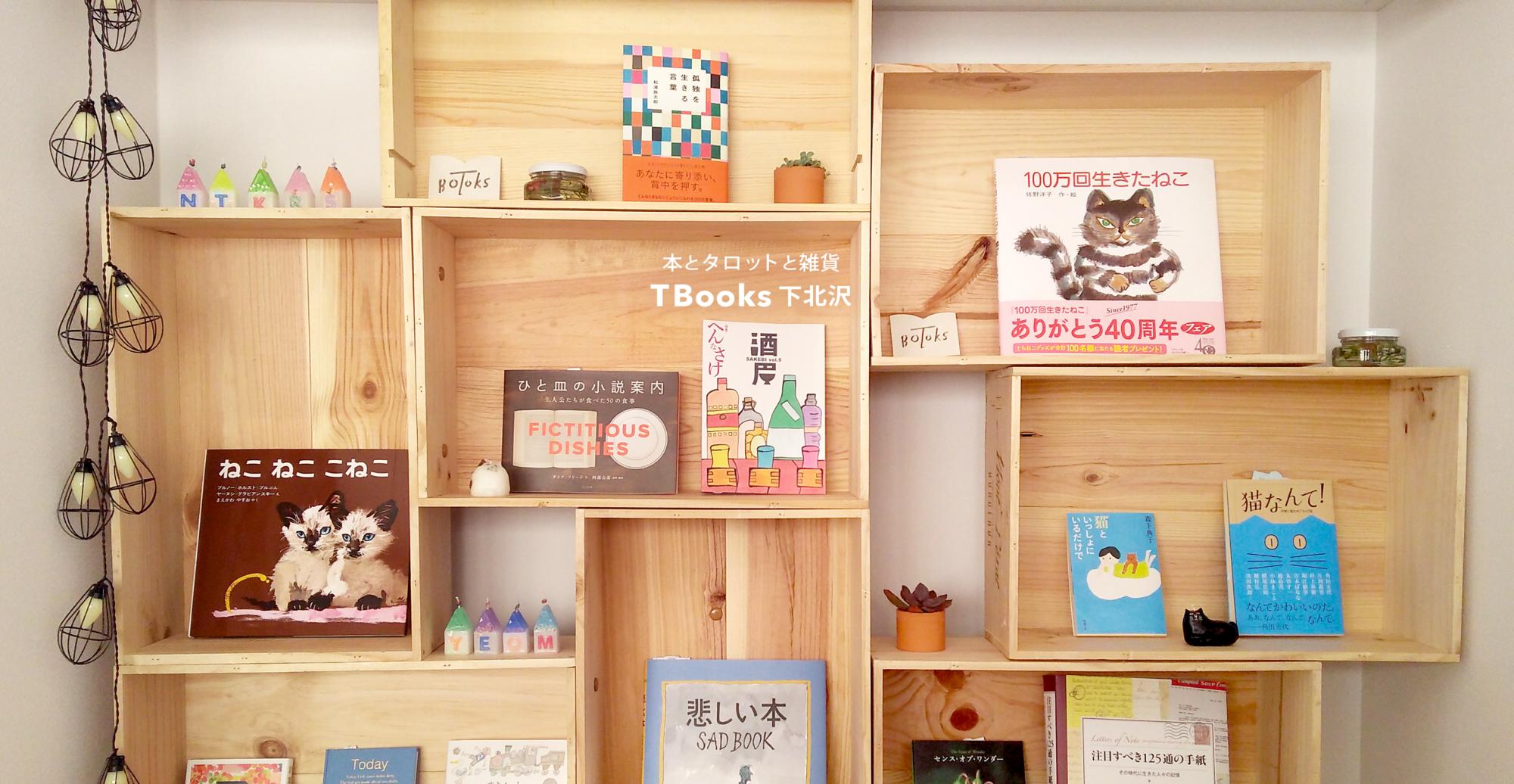 T books 下北沢